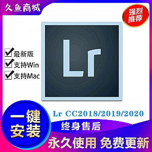 Lightroom Classic 2020 中文特别版 支持Win/Mac